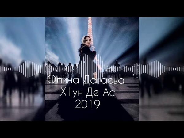 Элина Дагаева Х1ун Де Ас 2019