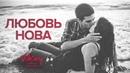 Рассказ Пауло Коэльо «Любовь — всегда нова» в исполнении Виктора Корженевского