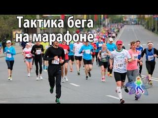Тактика бега на марафоне