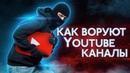Как угоняют и воруют YouTube каналы Как не попасться