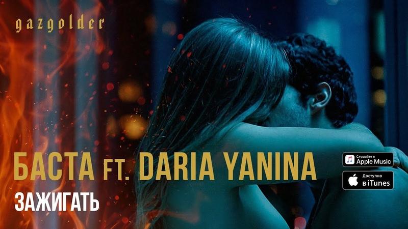 Баста ft. Daria Yanina - Зажигать (18)