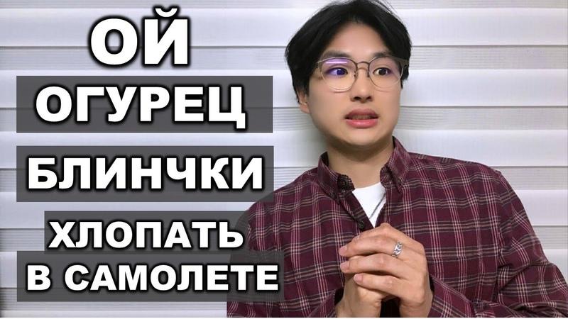 Русские привычки для иностранцев корейцев первая часть