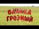 Деревенская комедия! ВАНЬКА ГРОЗНЫЙ! Русские фильмы.