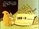 Делимость натуральных чисел сказка