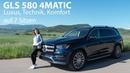 2019 Mercedes-Benz GLS 580 4MATIC (X 167) Fahrbericht Der Luxus-Gleiter für Sieben - Autophorie