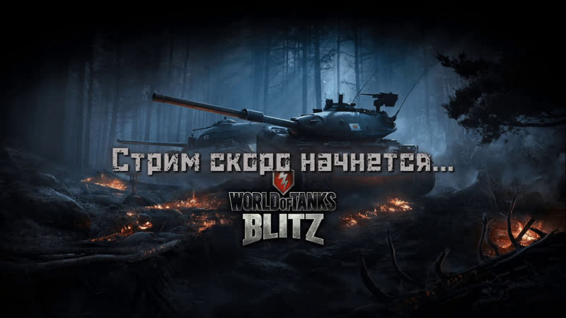 World of Tanks Blitz 18 Катаем взвод с подписчиками