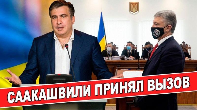 Саакашвили принял вызов Война так до победного конца Сакварелидзе спешит на помощь
