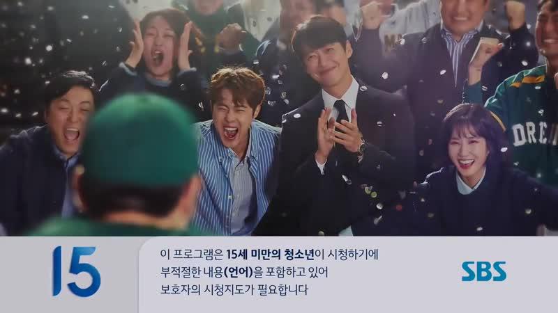 Дорама Лига Печи Hot Stove League 1 cерия Озвучка Jayce Eli Exo