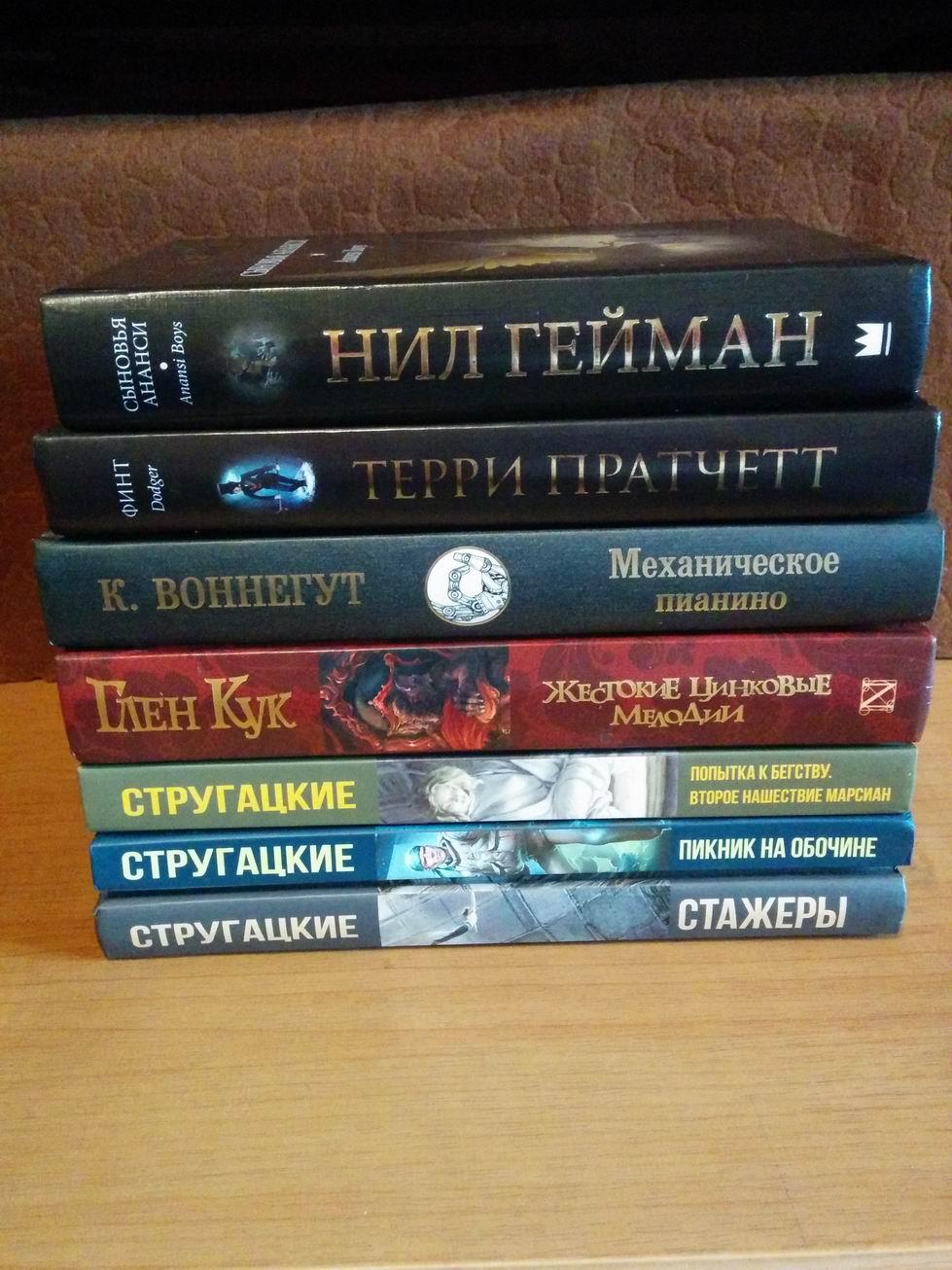 Продам: Фантастика. Книги новые или в идеальном состоянии.Пи