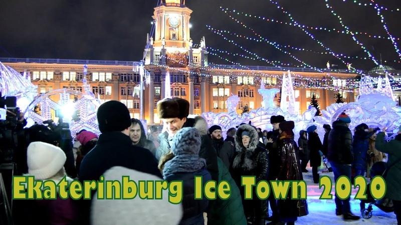 Открытие Ледового городка 2020 в Екатеринбурге