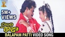 Balapam Patti Full Video Song | Bobbili Raja Telugu Movie songs | Venkatesh | Suresh Productions