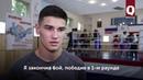 Артур Зиятдинов – боксёр без поражений