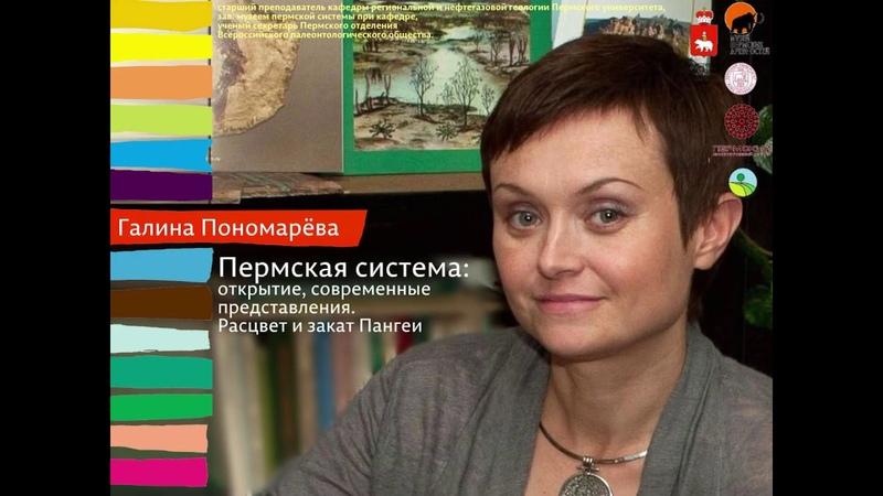 Пономарёва: расцвет и закат Пангеи
