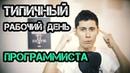 Один день из жизни ПРОГРАММИСТА itlife2019 пародия