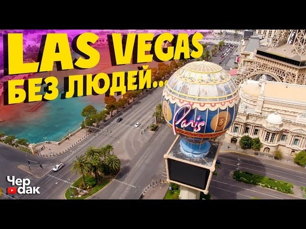 Las Vegas без людей Город вымер