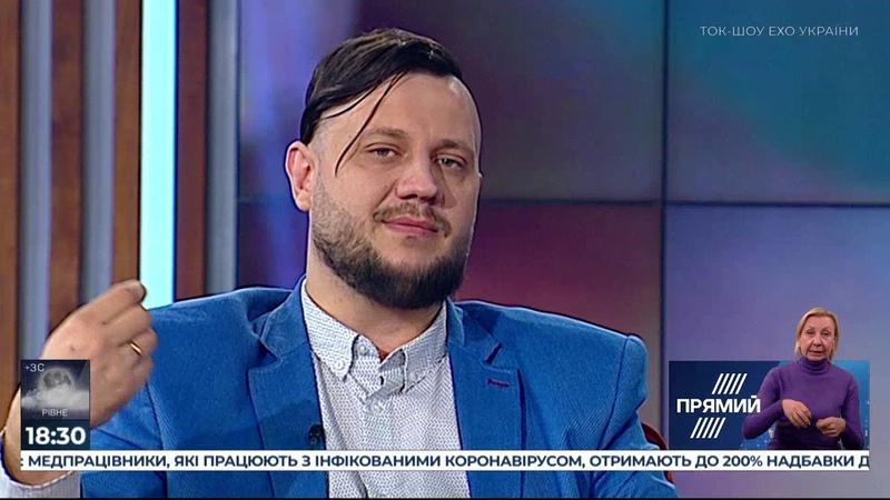 Дмитро Крапивенко - гість Ехо України від 16 березня 2020