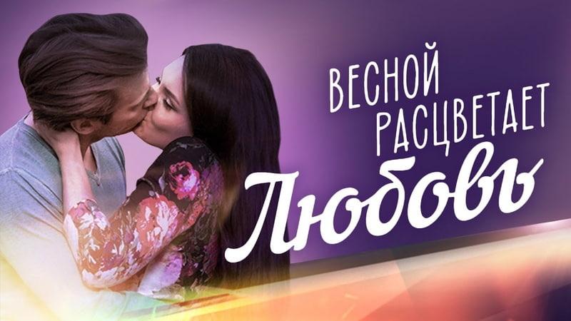 Весной расцветает любовь Все серии подряд 2014 Мелодрама @ Русские сериалы