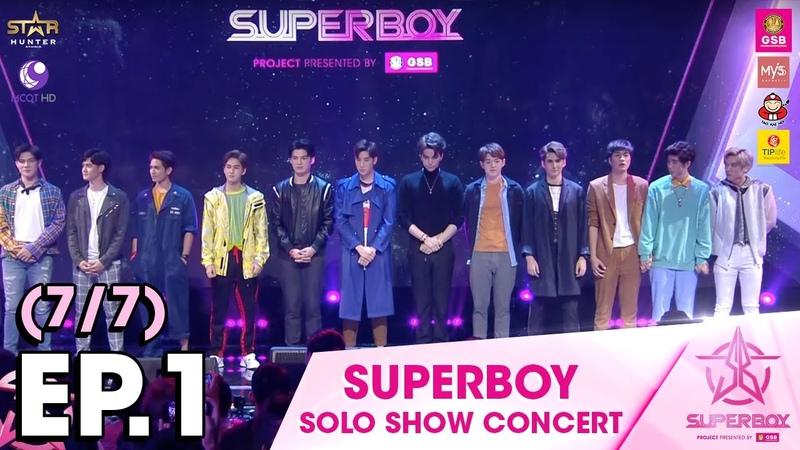 Superboy Solo Show Concert EP. 1 (7/7)