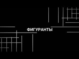 Фильм Фигуранты | Смотрите на ютуб-канале Новой газеты