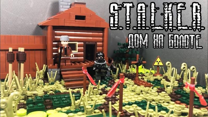 ДОМ НА БОЛОТЕ - самоделка из лего!! Сталкер! (48 серия самоделок)