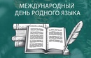 21 февраля - День родного языка! Ура!