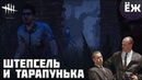 Dead by Daylight Штепсель и Тарапунька