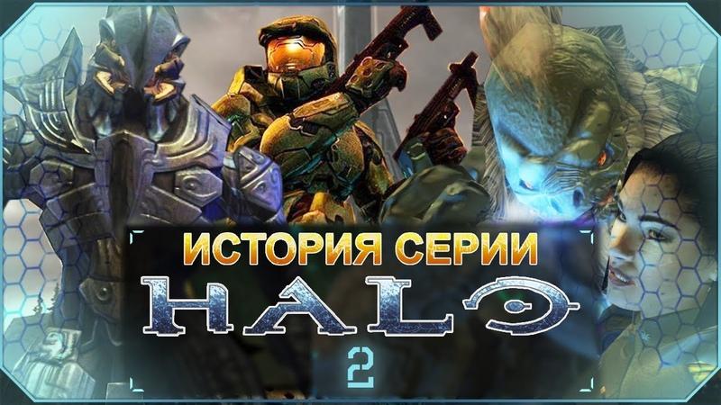 История серии HALO ● часть 2