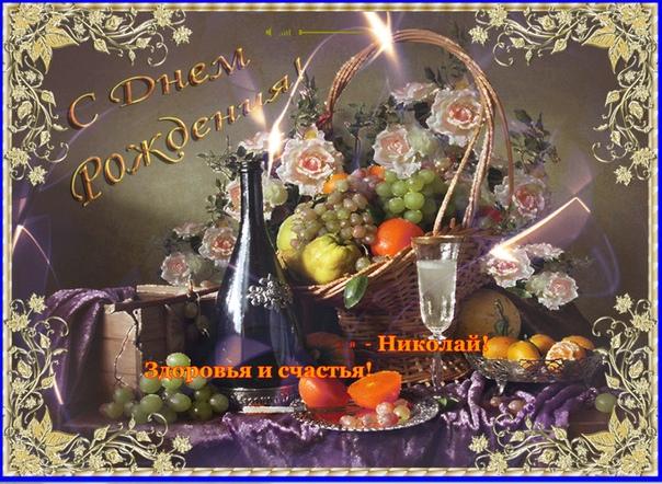 Поздравления с днем рождением николая