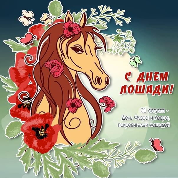 Про лошадь прикольное поздравление