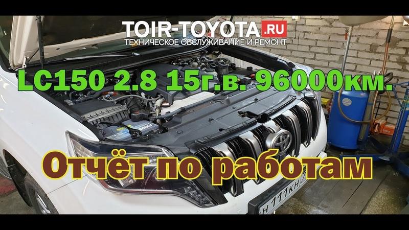 LC150 2 8 С Петербург 15г в 96000км Отчёт ТО80 АКПП Антибак Гур Радиаторы Рекомендации