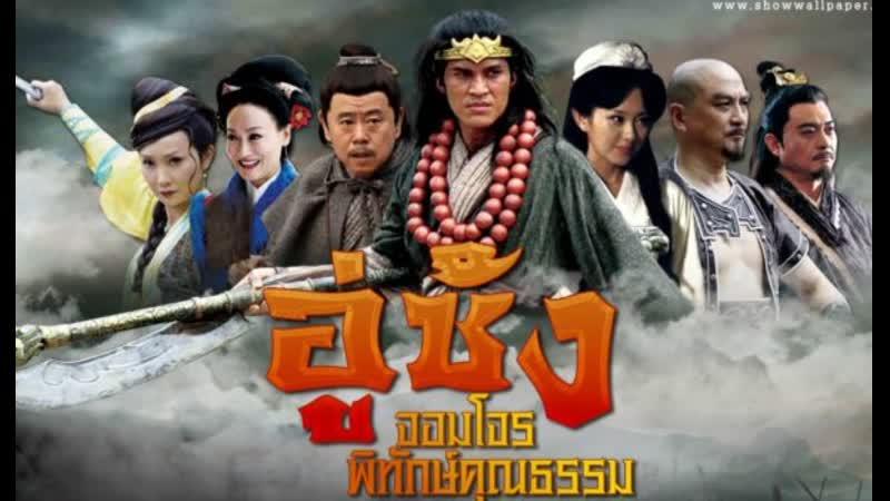 ซีรี่ย์จีน อู่ซ่ง จอมโจรพิทักษ์คุณธรรม DVD พากย์ไทย ชุดที่ 20