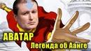Аватар. Легенда об Аанге Русский трейлер