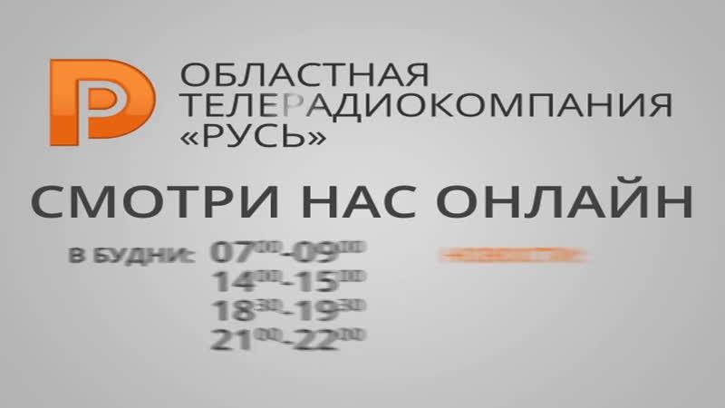 Live ОТРК Русь