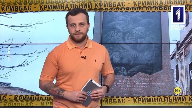 Кримінальний Кривбас вбивство родичів, пожежа, аварія