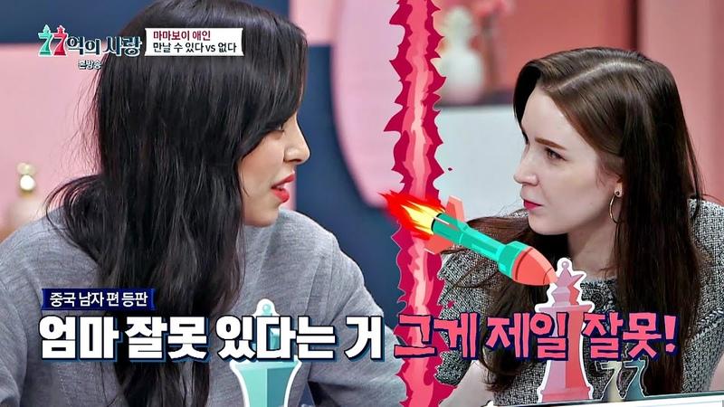 ♨핀란드 vs 모로코♨ 마마보이로 인한 썰전..! 77억의 사랑(77love) 5회