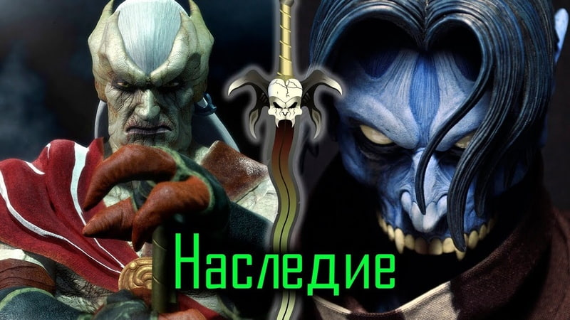 Наследие Наследия Каина Все части Legacy of Kain