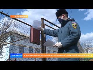 Жителям пригорода Саранска напомнили о пожарной безопасности