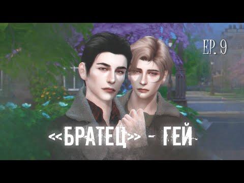 Сериал The Sims 4 ► ЯОЙ ► Братец гей ► Серия 9 4K