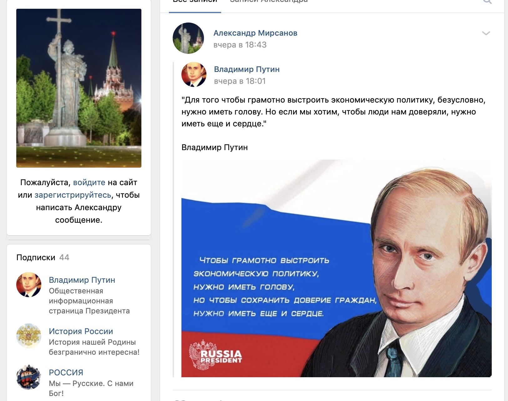 «Слава России» и её сквернословие, изображение №16