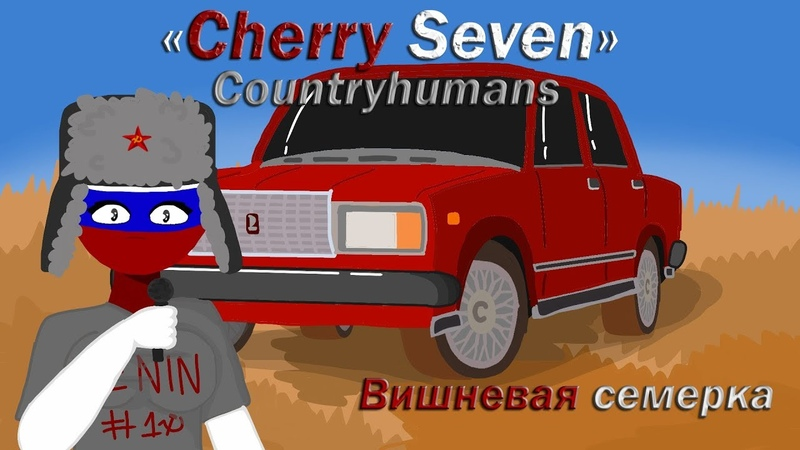 Countryhumans | Cherry seven (Вишневая семерка) FULL |