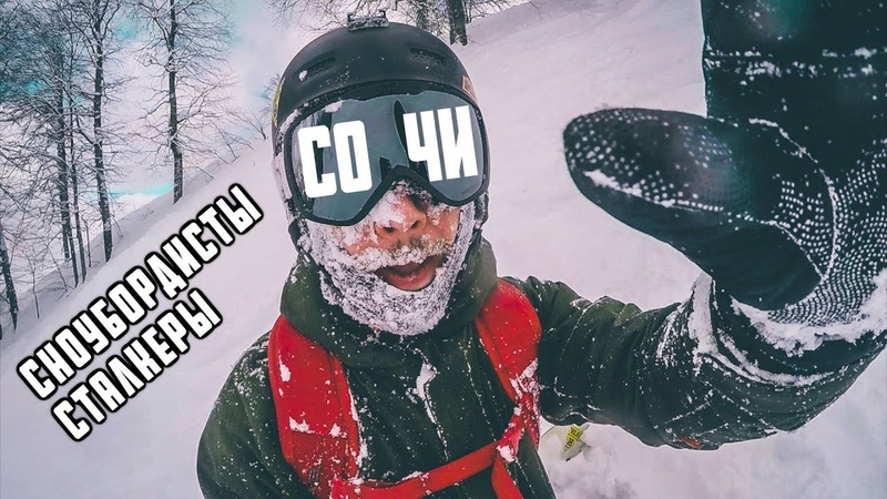 Сноубордисты Сталкеры Сочи и Гагра Усатый Travel Vlog