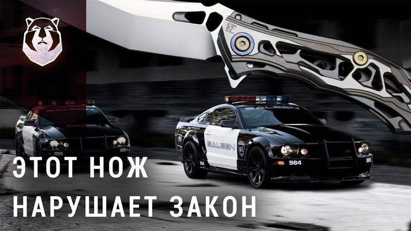 БЕСПРЕДЕЛ! Полиция отобрала нож за 60 000 руб!