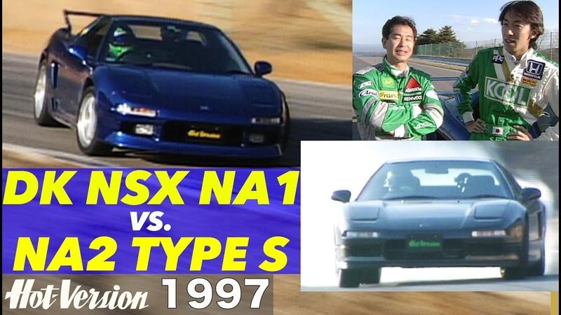 ドリキンNSX 3.0L vs. 3.2L NSX TYPE S【Hot-Version】1997