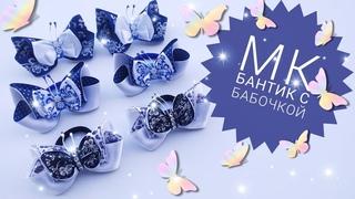 Бантики  с бабочками. Мастер класс бантики из ленты 2,5 см