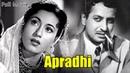 Apradhi (1949) - Full Classic Hindi Movie - Pran, Madhubala