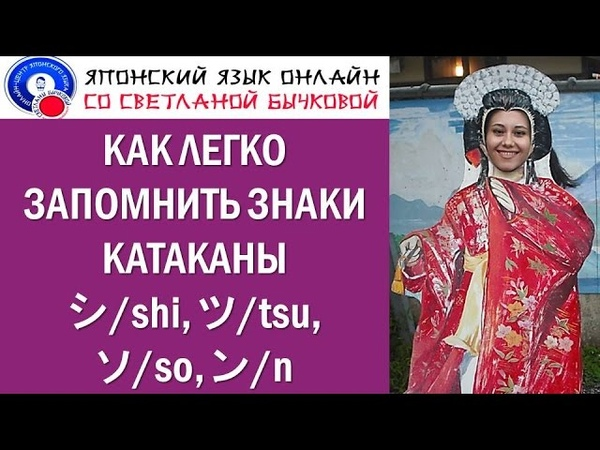 Японский язык. Как легко запомнить знаки катаканы shi, tsu, so, n. Катакана