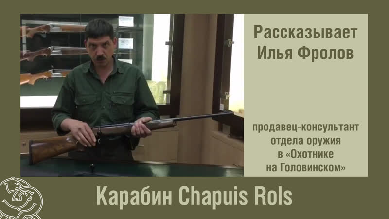 Карабин Chapuis Rols