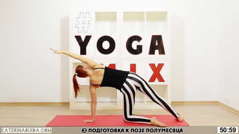 6 YOGAMIX ¦ БАЛАНС ¦ Йога для всех ¦ Йога для начинающих ¦ Yoga for beginners