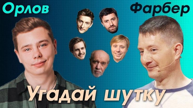 УГАДАЙ ШУТКУ 3 Долгополов Павел Воля Джордж Карлин Масляков младший Каргинов