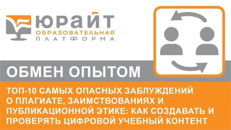 Топ 10 самых опасных заблуждений о плагиате заимствованиях и публикационной этике Чехович Юрий